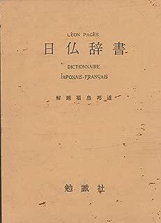 日仏辞書 (1974年)