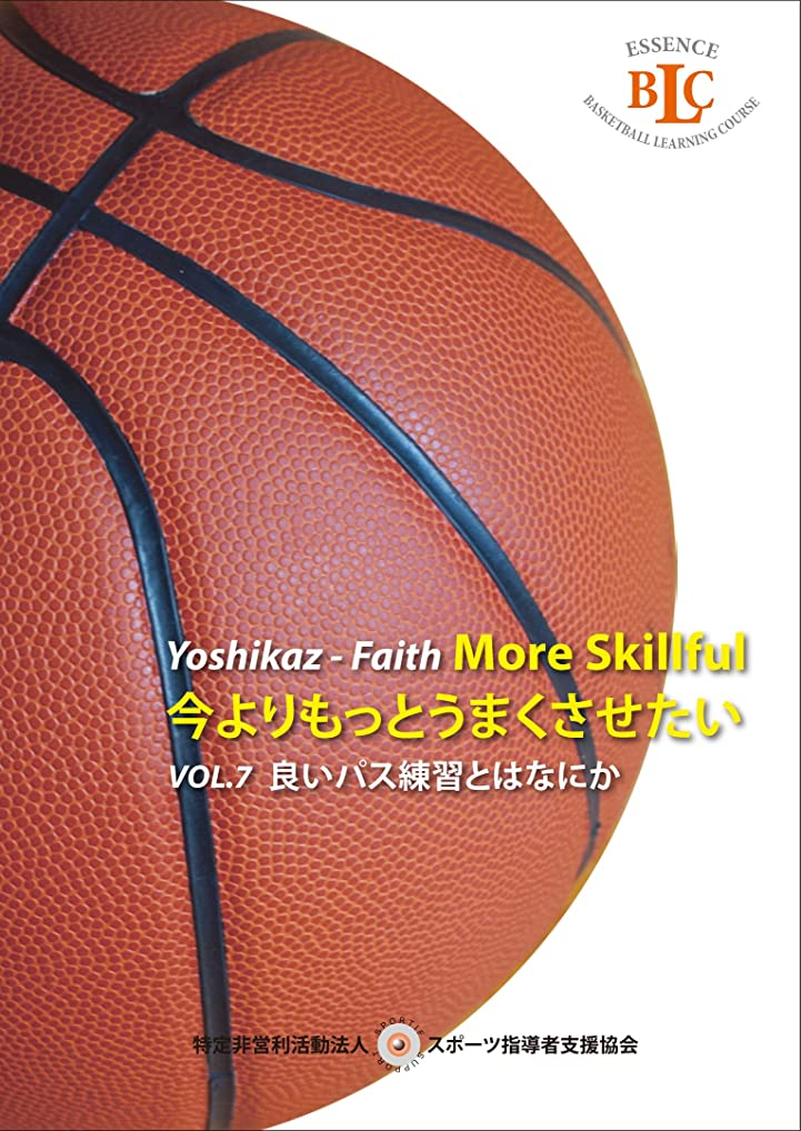 テロリスト男より平らなYoshikaz-Faith 今よりもっとうまくさせたい VOL.7 良いパス練習とはなにか [DVD]