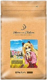【Amazon.co.jp限定】 【精米】味と香りにこだわった国産米100%!「まちだまどか」スペシャルブレンド ×5kg