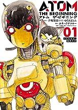 表紙: アトム ザ・ビギニング(1) (ヒーローズコミックス) | カサハラテツロー