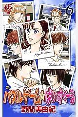 新パズルゲーム☆はいすくーる 6 Kindle版