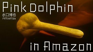 アマゾンカワイルカ: Pink Dolphin in Amazon (Sphere Digital Books)