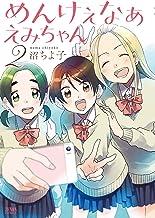 表紙: めんけぇなぁ えみちゃん 2巻 (ゼノンコミックス) | 沼ちよ子