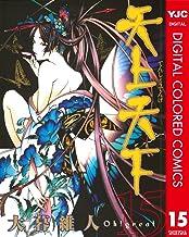 表紙: 天上天下 カラー版 15 (ヤングジャンプコミックスDIGITAL)   大暮維人