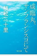 咸臨丸、サンフランシスコにて (角川文庫) Kindle版