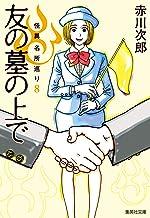表紙: 友の墓の上で 怪異名所巡り8 (集英社文庫)   赤川次郎