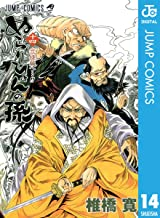 表紙: ぬらりひょんの孫 モノクロ版 14 (ジャンプコミックスDIGITAL) | 椎橋寛