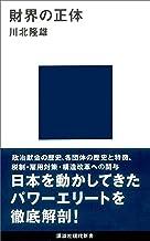表紙: 財界の正体 (講談社現代新書) | 川北隆雄