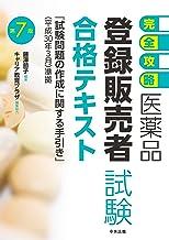 表紙: 【完全攻略】医薬品「登録販売者試験」合格テキスト 第7版 | 藤澤節子