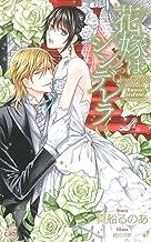 表紙: 花嫁はシンデレラ【特別版】 (CROSS NOVELS) | 真船るのあ