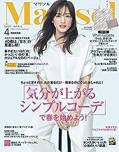 Marisol(マリソル) 2021年 04 月号 [雑誌]