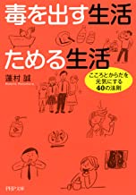 表紙: 毒を出す生活 ためる生活 こころとからだを元気にする40の法則 (PHP文庫)   蓮村 誠