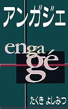 アンガジェ