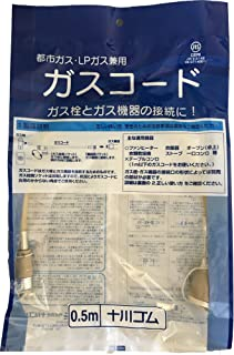 十川ゴム 都市ガス・プロパンガス兼用 ガスコード 50cm 迅速継手付き自在ホース