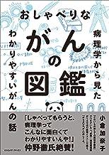表紙: おしゃべりながんの図鑑 病理学から見たわかりやすいがんの話 | 小倉 加奈子
