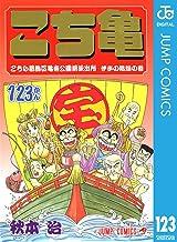 表紙: こちら葛飾区亀有公園前派出所 123 (ジャンプコミックスDIGITAL) | 秋本治