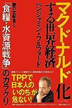 表紙: マクドナルド化する世界経済 闇の支配者と「食糧・水資源戦争」のカラクリ | ベンジャミン・フルフォード
