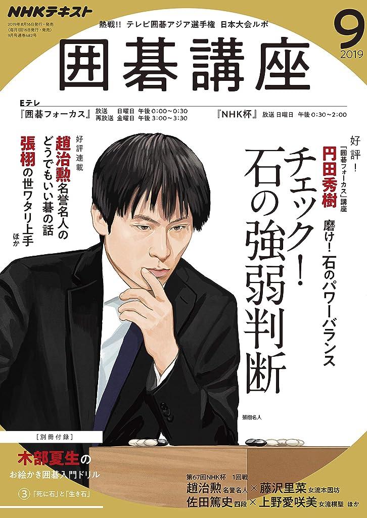 ベジタリアンダンプメイトNHK 囲碁講座 2019年 9月号 [雑誌] (NHKテキスト)