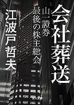 表紙: 会社葬送 山一證券 最後の株主総会 (角川文庫) | 江波戸 哲夫