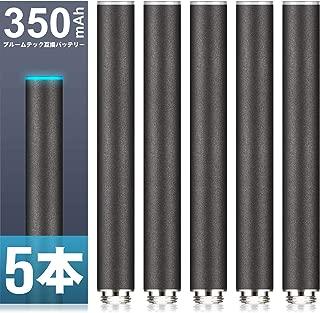 DBL プルームテック互換 バッテリー 大容量 350mAh 5本セット 充電器2個付き