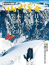 表紙: 山と溪谷2015年12月号 [雑誌] | 山と溪谷編集部