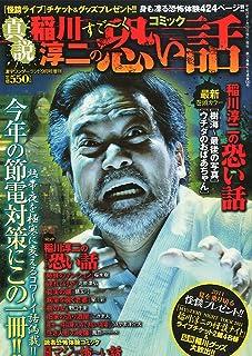 新説コミック稲川淳二のすご~く恐い話 2011年 09月号 [雑誌]