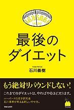 表紙: 最後のダイエット | 石川善樹