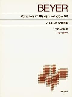 標準版ピアノ楽譜 バイエルピアノ教則本 「やさしい楽典」付 New Edition