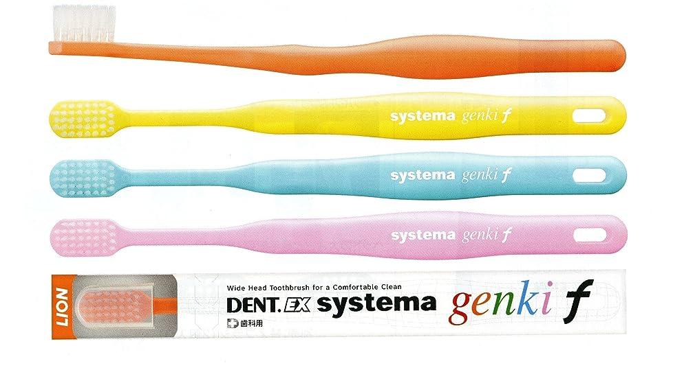 パッケージがんばり続ける目に見えるライオン システマ ゲンキ エフ DENT . EX systema genki f 1本 ローズピンク