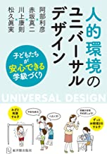 人的環境のユニバーサルデザイン