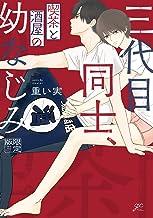 三代目同士、喫茶と酒屋の幼なじみ 限定版 (gateauコミックス)