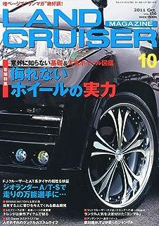 LAND CRUISER MAGAZINE (ランドクルーザー マガジン) 2011年 10月号 [雑誌]