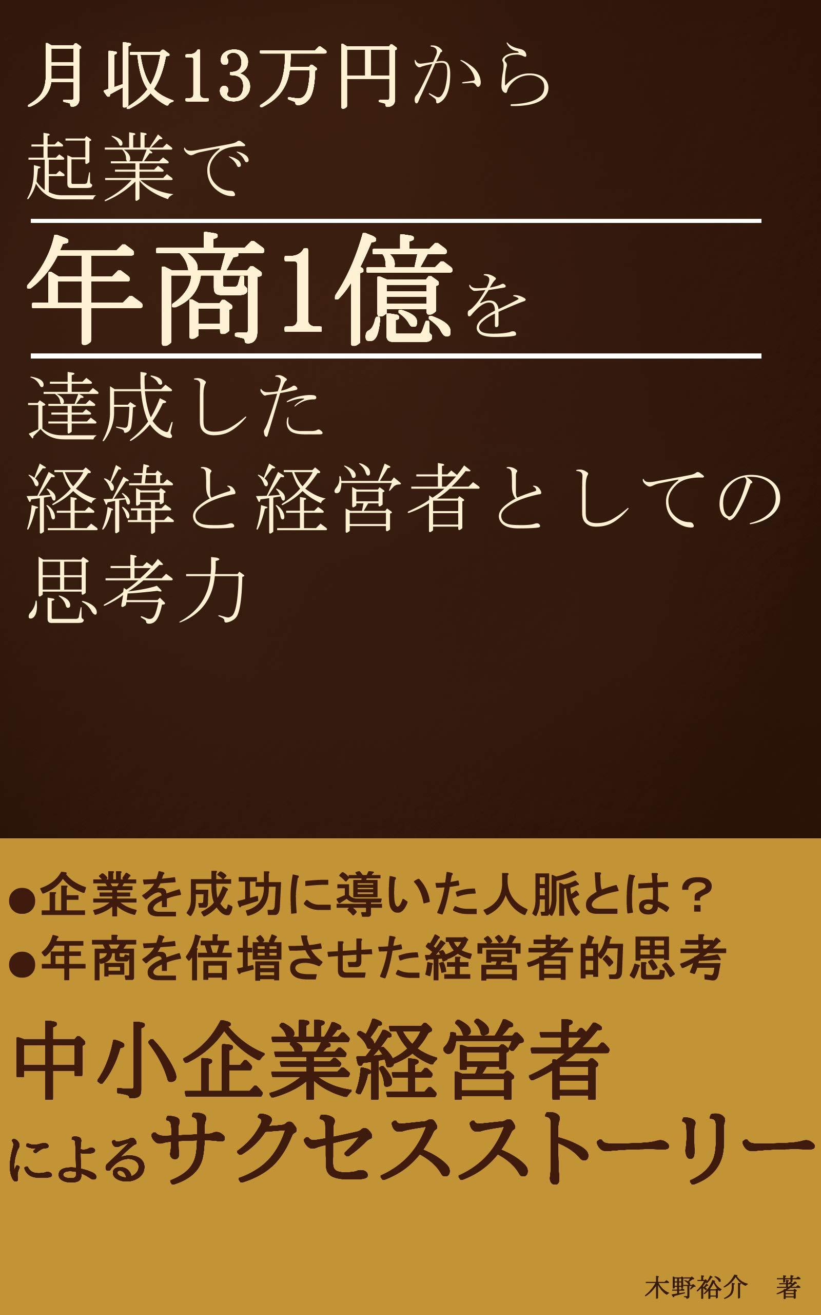 gessyuu13manenkarakigyoudenensyouichiokuwotasseisitakeiitokeieishatositenoshikouryoku: tyusyokigyoukeieisyaniyorusuccessstory (Japanese Edition)
