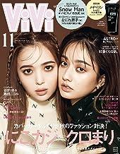 ViVi (ヴィヴィ) 2021年 11月号 [雑誌]
