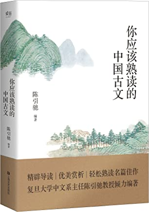 你应该熟读的中国古文(复旦名师导读赏析版)