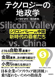 テクノロジーの地政学 シリコンバレー vs 中国、新時代の覇者たち
