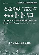 スタジオジブリ吹奏楽作品集 となりのトトロ~コンサートバンドのためのセレクション(COMS85033)