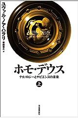 ホモ・デウス 上 テクノロジーとサピエンスの未来 ホモ・デウス テクノロジーとサピエンスの未来 Kindle版