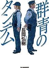 表紙: 群青のタンデム (ハルキ文庫) | 長岡弘樹