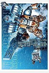 機動戦士ガンダム サンダーボルト(9) (ビッグコミックススペシャル) Kindle版