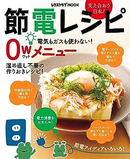 節電レシピ (レタスクラブMOOK)