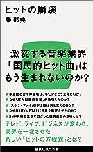 表紙: ヒットの崩壊 (講談社現代新書) | 柴那典