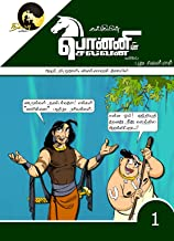 Kalki's Ponniyin Selvan Comics- Book 1 (in TAMIL) Aadi Thirunaal & Vinnagara Kovil: Pudhu Vellam