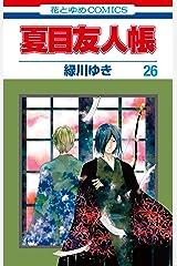 夏目友人帳 26 (花とゆめコミックス) Kindle版