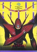ジェノサイバー 1 (白夜コミックス)