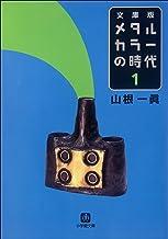 表紙: メタルカラーの時代1 (小学館文庫) | 山根一眞