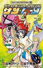 表紙: ポケットモンスターSPECIAL サン・ムーン(2) (てんとう虫コミックス) | 山本サトシ
