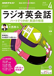 NHKラジオ ラジオ英会話 2019年 4月号 [雑誌] (NHKテキスト)