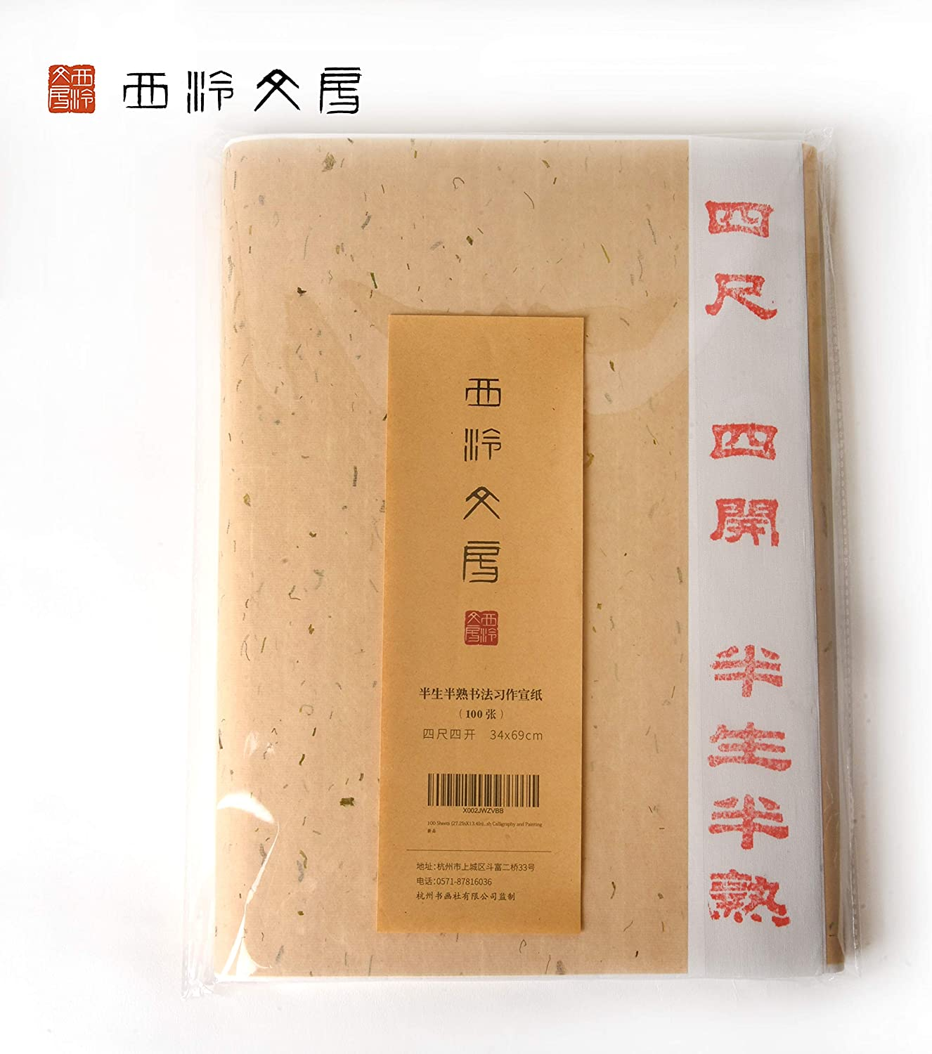 13.8InX13.4In Xuan Paper Half Raw Half Ripe Drawing Rice Paper for sumi-e Brush Chinese Calligraphy and Painting 1000 Sheets 35cmX34cm
