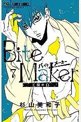 Bite Maker~王様のΩ~(7) (フラワーコミックス) Kindle版